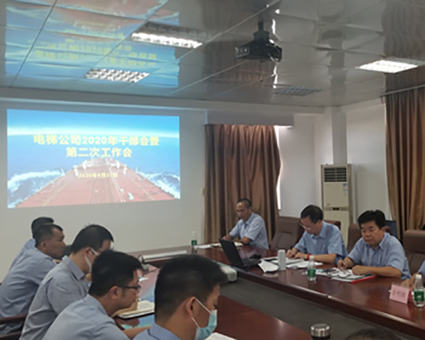 Guangzhou Shipyard International Elevator Company held 2020 cadre meeting and the second working meeting